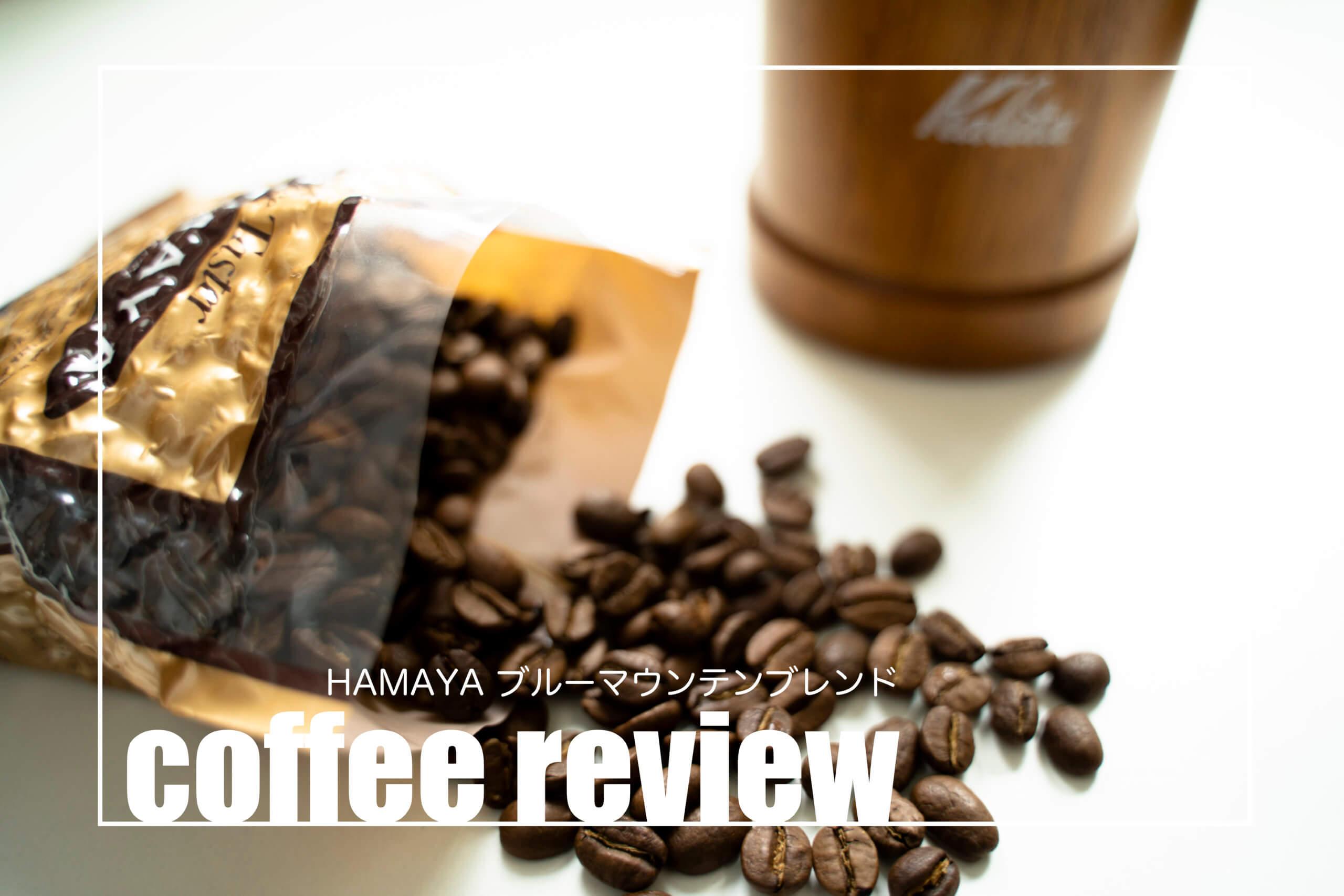 coffee review 珈琲の話《HAMAYA ブルーマウンテンブレンド》