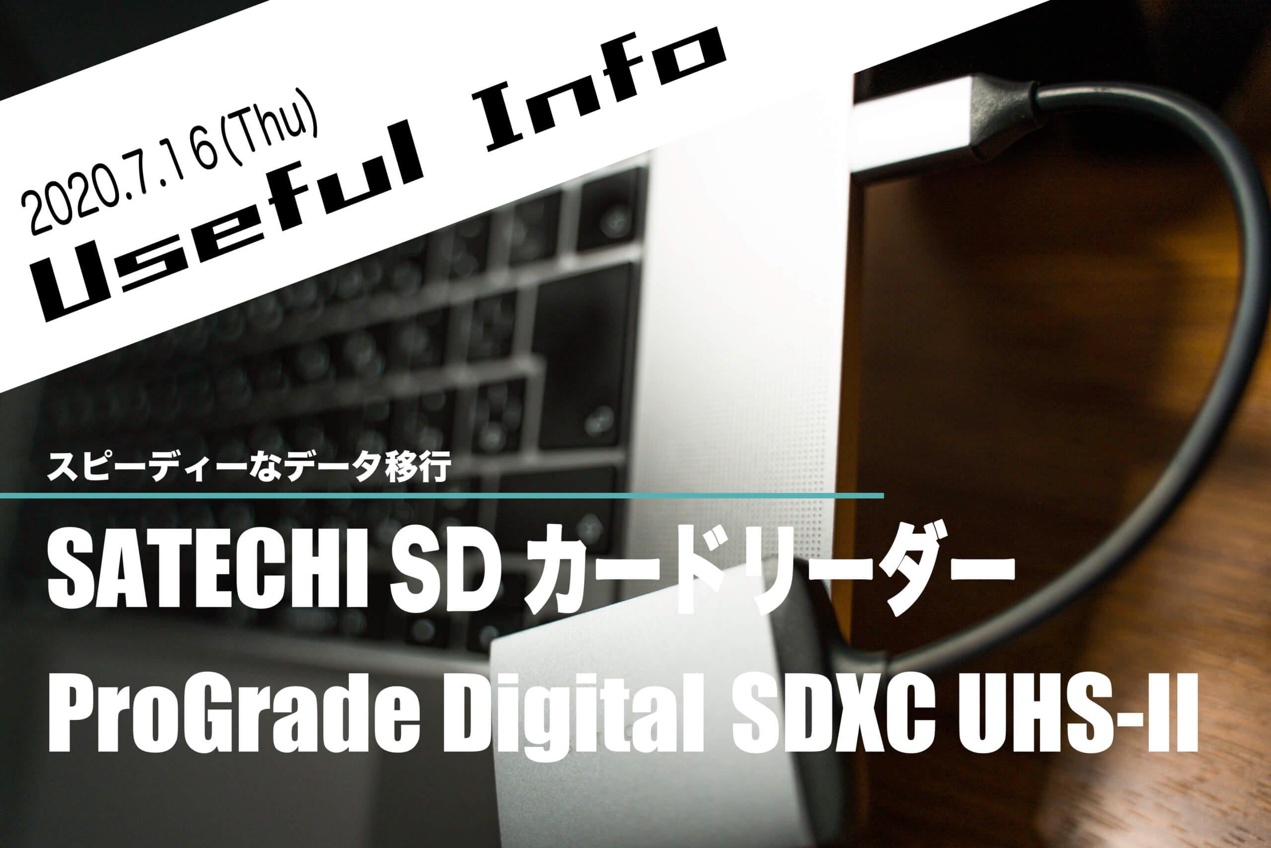 パソコンにデータを移す時間を解消《SATECHI UHS-II Micro/SDカードリーダー & ProGrade Digital SDXC UHS-II V60 GOLD 》