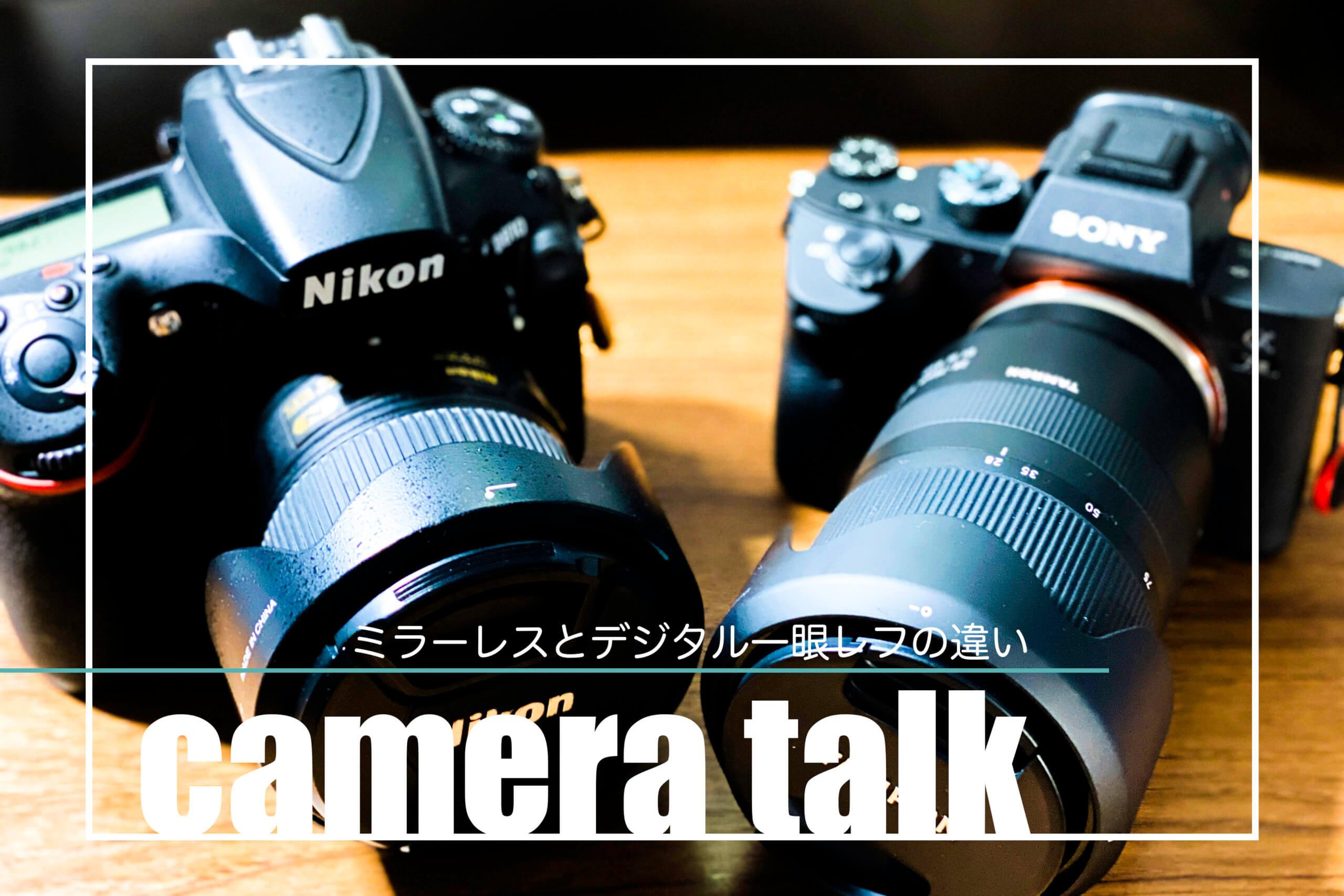 camera talk《ミラーレス一眼レフと一眼レフの違いは?分かりやすく解説します》