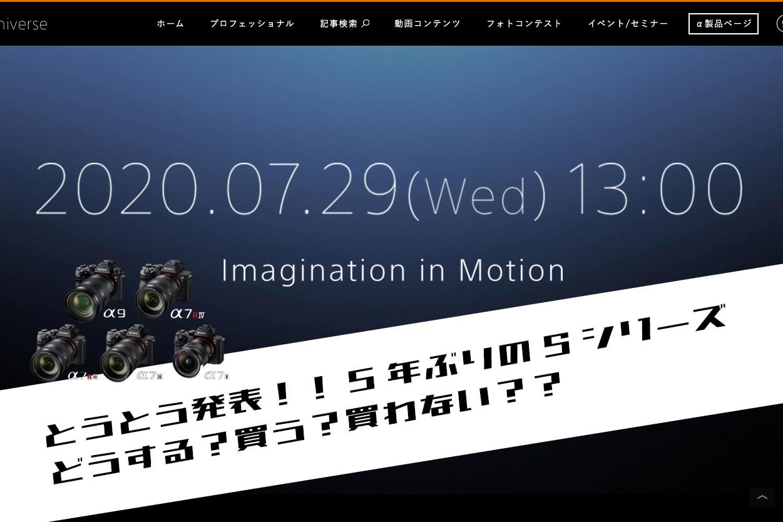 急遽camera talk《α7SIIIが29日発表!噂をまとめて、僕の想いを伝えます。買うの?買わないの?》