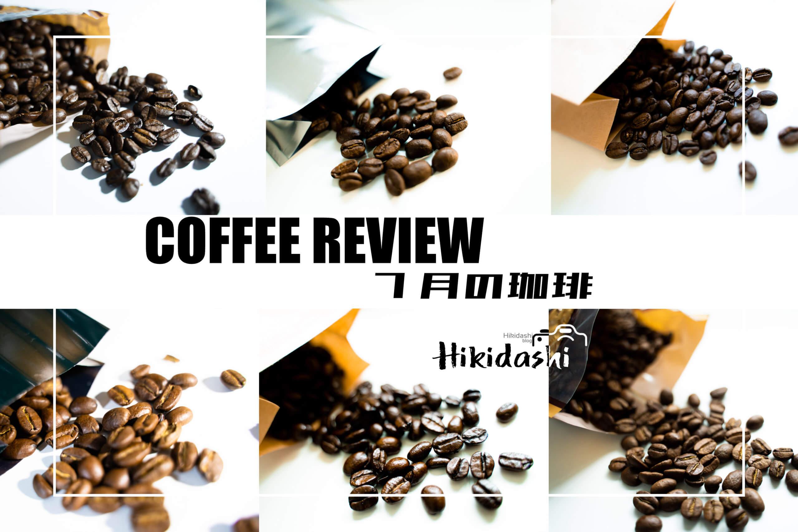 coffee review 《7月の珈琲選抜 何が美味しかったかまとめてみます》