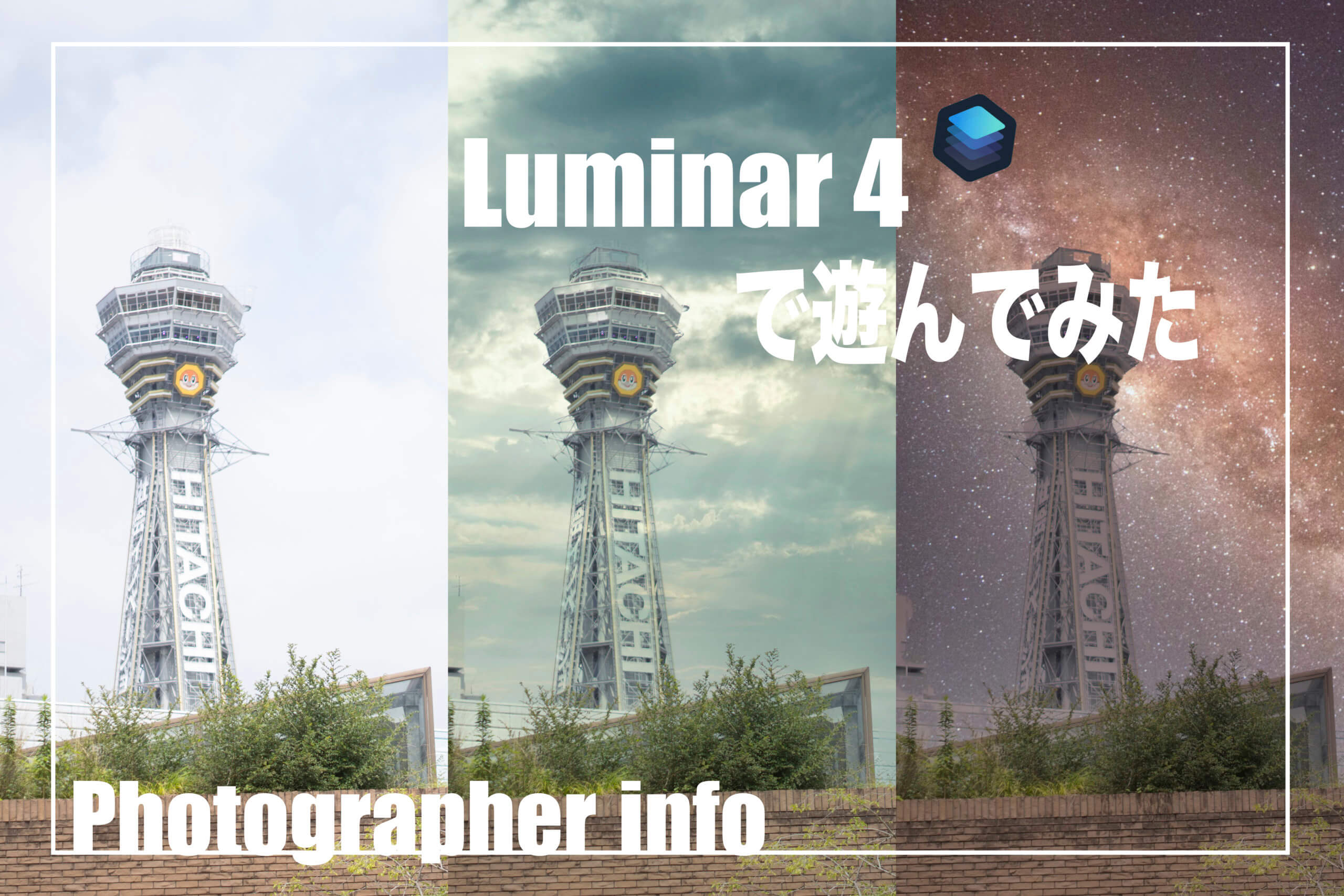 Photographer info 画像編集 ソフト Luminar4を使って遊んでみた Vol.1《AIスカイリプレースメント 天王寺動物園からの画像にて》