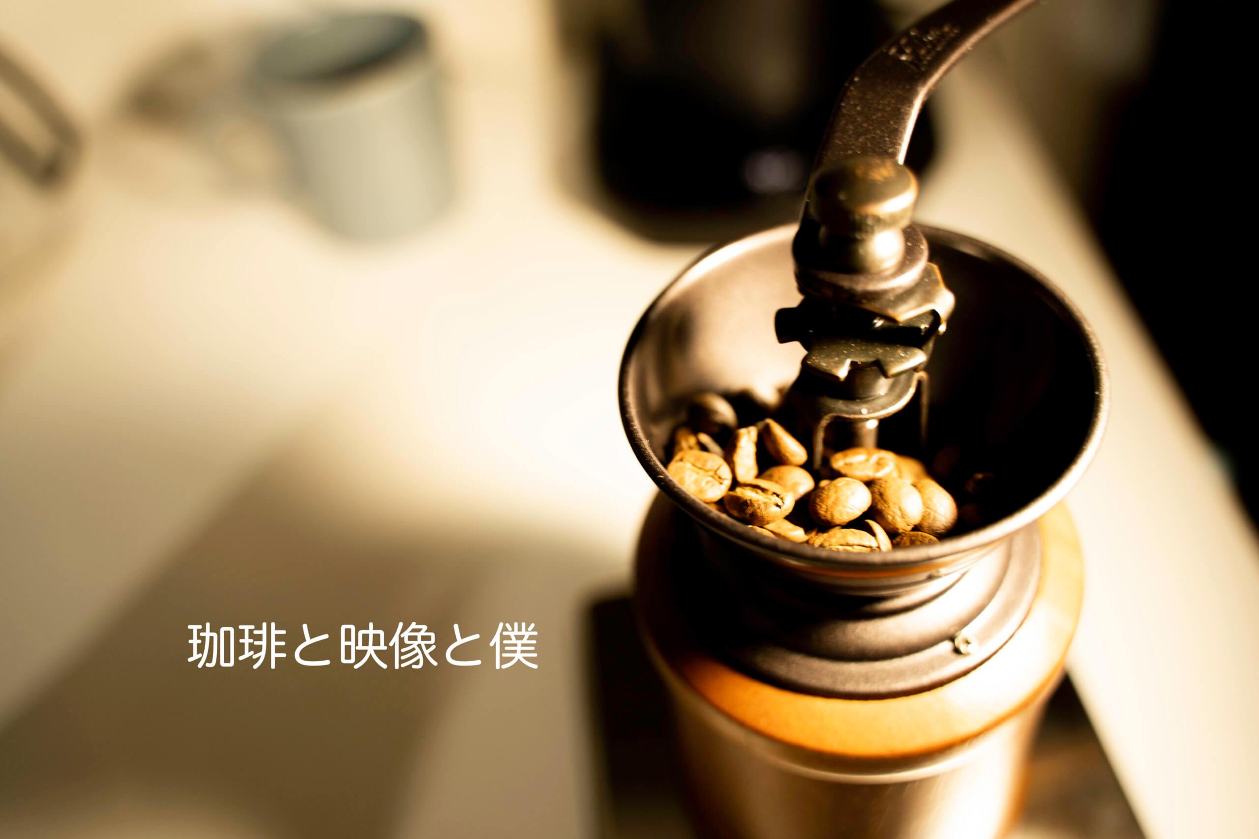 coffee review 珈琲の話《KEY COFFEE トアルコトラジャ》