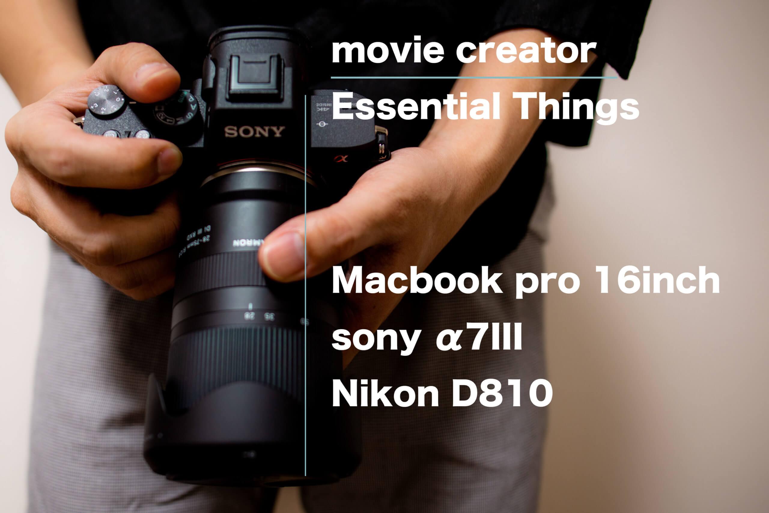 映像クリエイターとしての僕の相棒たち《macbookpro16 α7III D810》