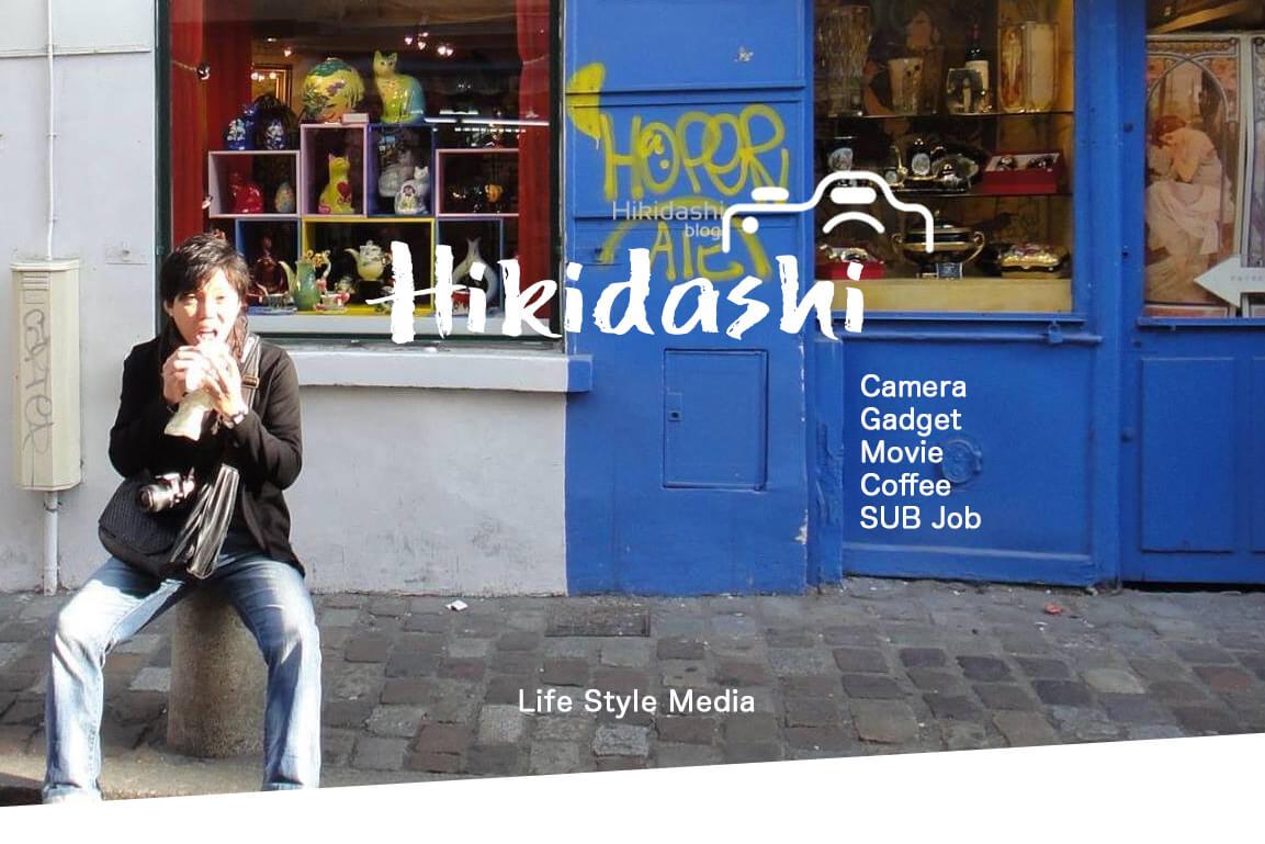 Hikidashi《ヒキダシ》