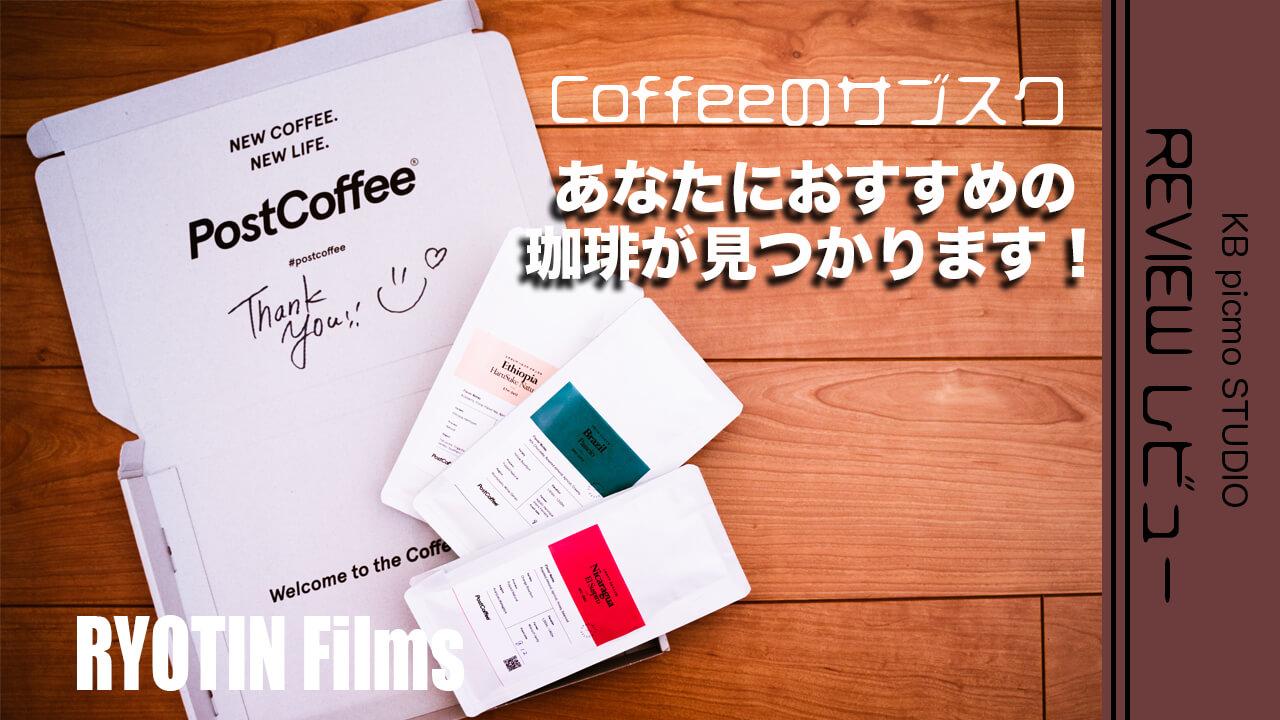 あなたに合ったコーヒーが毎月届くPOSTCOFFEEのご紹介