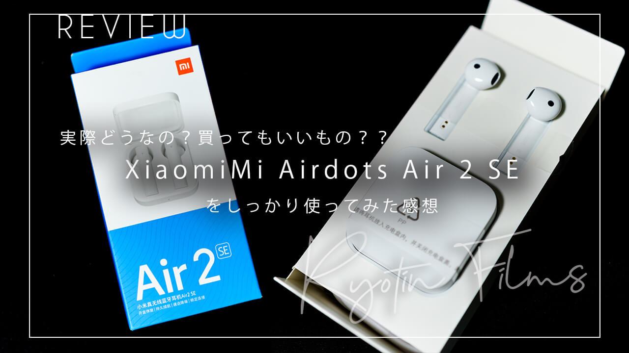 【実際どうなの?買うべき?】XiaomiMi Airdots Air 2 SE ワイヤレスイヤホン レビュー 買って大丈夫なの?